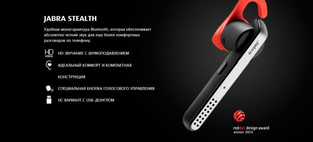 Bluetooth-гарнитура Jabra STEALTH. Фото 5 из 9 3034e4d554533