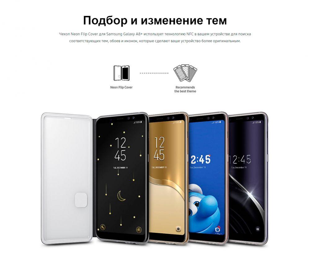 newest 2fb35 4115e Чехол-книжка Neon Flip Cover для Samsung Galaxy A8+ 2018 (A730)  EF-FA730PBEGRU - Black